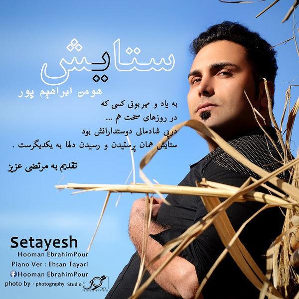 Hooman EbrahimPour - Setayesh