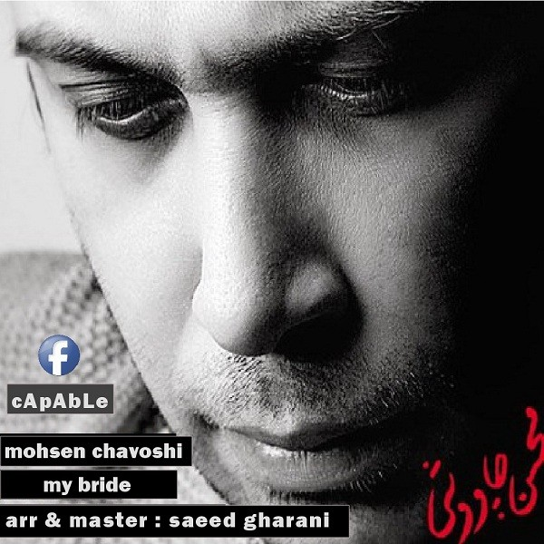 Mohsen Chavoshi - My Bride (Remix By Saeed Gharani)
