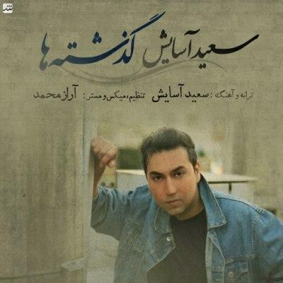 Saeed Asayesh - Gozashteha - origin