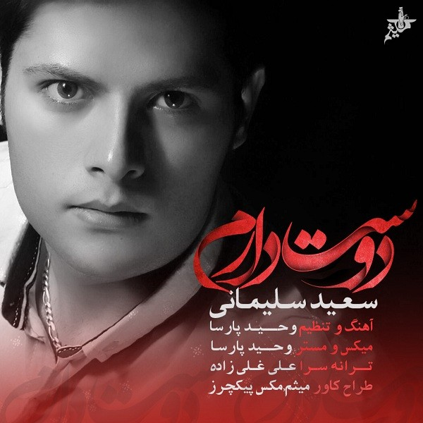 Saeid Soleymani - Dooset Daram