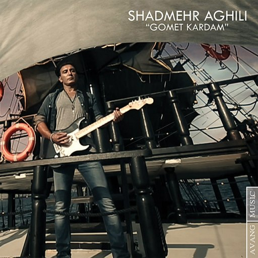 Shadmehr Aghili - Gomet Kardam - origin