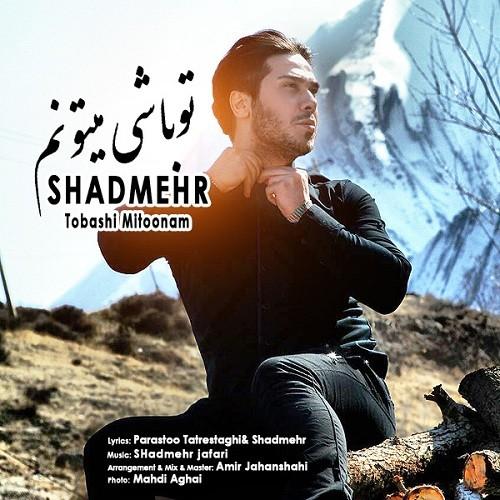 Shadmehr - To Bashi Mitoonam