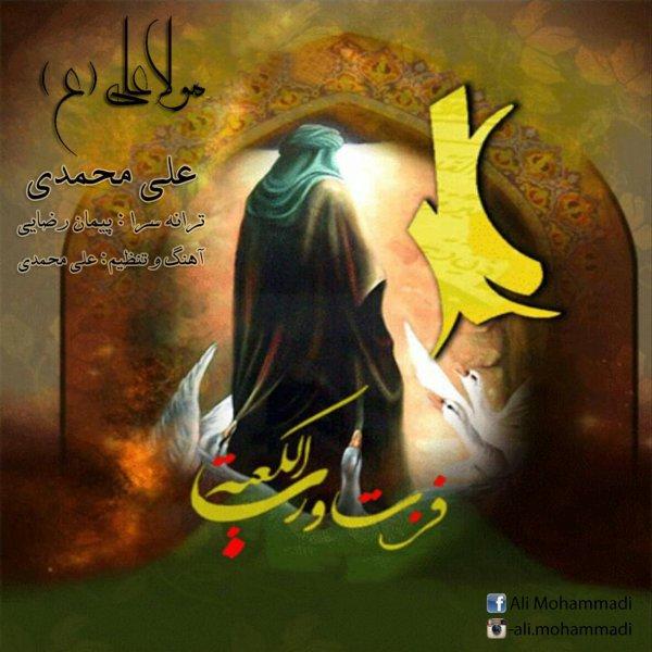 Ali Mohammadi - Moula Ali