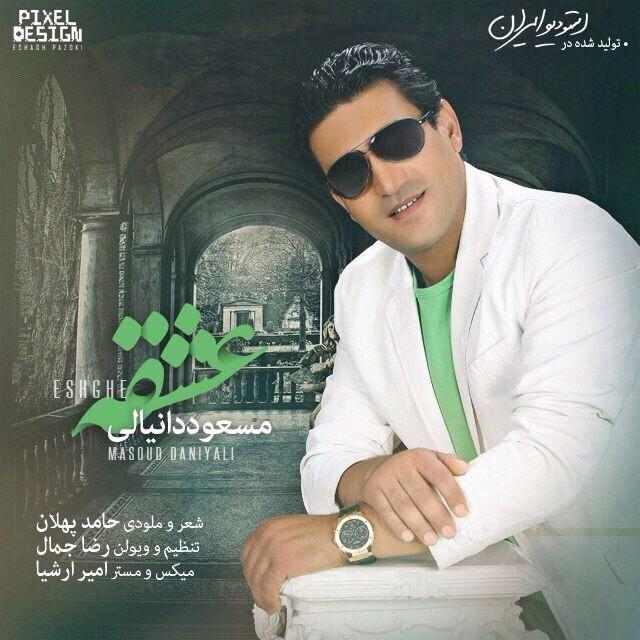 دانلود آهنگ جدید مسعود دانیالی به نام عشقه