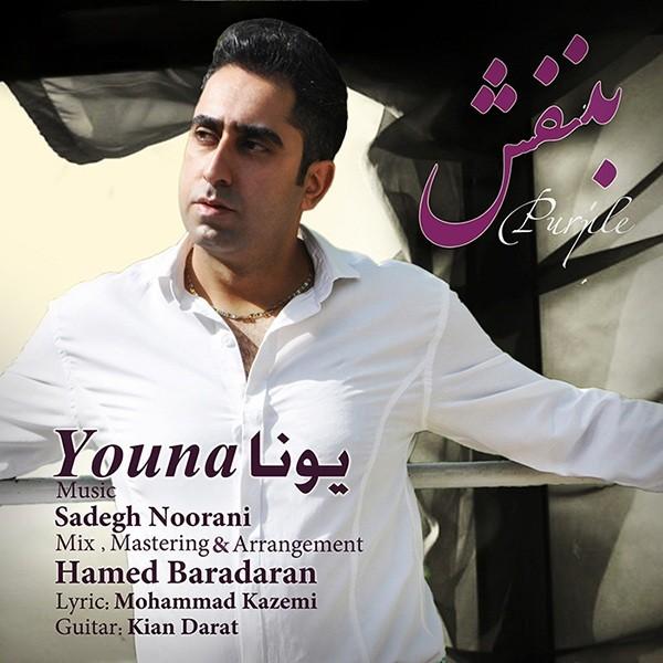 Youna - Banafsh
