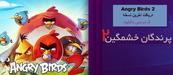 دانلود بازی Angry Birds 2 – پرندگان خشمگین 2 ، 2017 اندروید