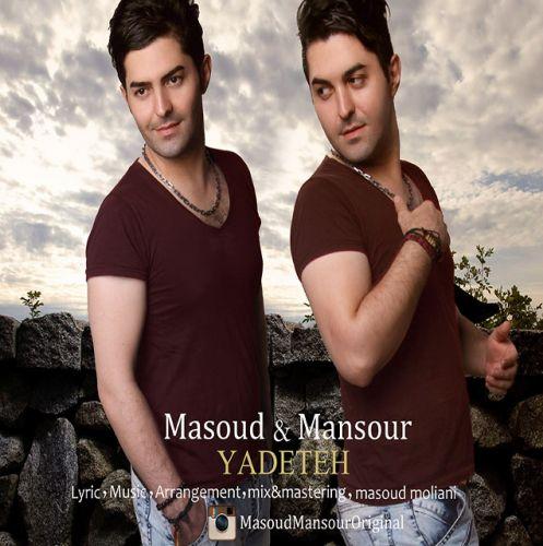 دانلود آهنگ مسعود و منصور به نام یادته