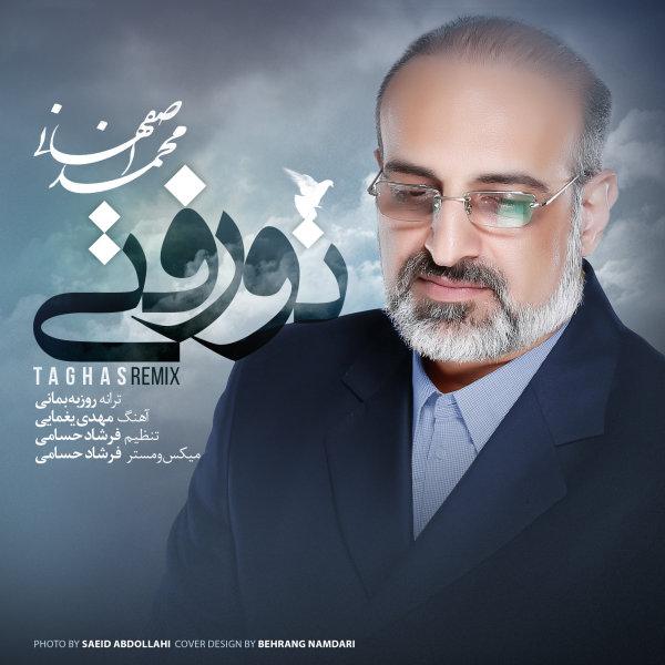 اهنگ محمد اصفهانی تو رفتی
