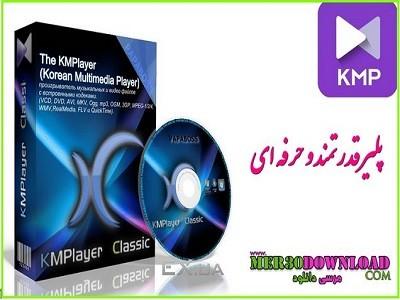 دانلود KMPlayer 4.1.1.5 برای کامپیوتر