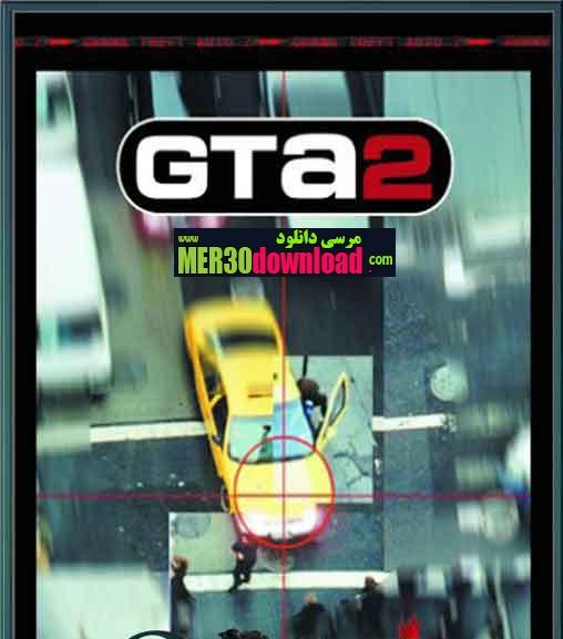 دانلود بازی gta 2 برای کامپیوتر+نسخه سالم