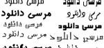 دانلود 120 فونت فارسی از سری B