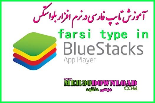 آموزش فارسی نویسی در بلواستکس - تایپ فارسی در Bluestacks - فارسی ساز بلو استکس