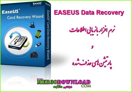 دانلود 9.5.0 EASEUS Data Recovery -نرم افزار بازیابی و ریکاوری اطلاعات حذف شده