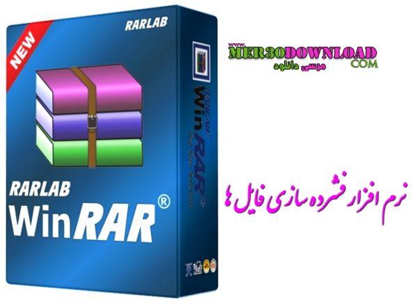 دانلود WinRAR 5.40 Final x86 & x64