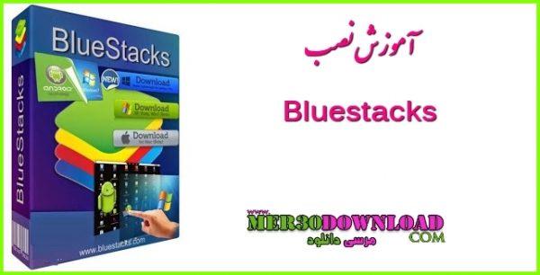 آموزش نصب Bluestacks + نصب تصویری بلو استکس + دانلو و آموزش