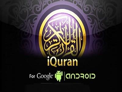 دانلود نرم افزار قران اندروید iQuran Pro 2.5.4
