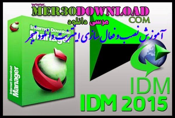آموزش نصب اینترنت دانلود منیجر و فعال سازی IDM