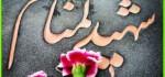 دانلود آهنگ شهید گمنام سلام با صدای مجتب...