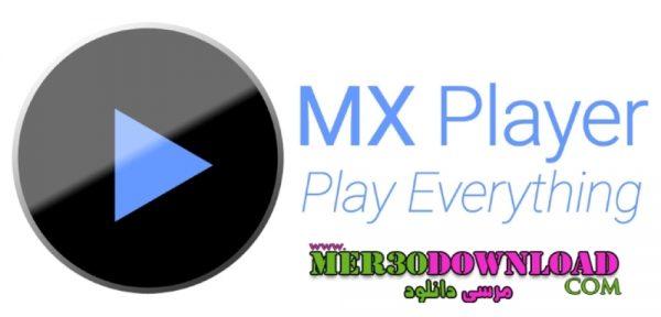 دانلود ام ایکس پلیر MX Player 1.8.0 برای اندروید
