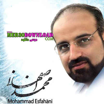دانلود مجموعه آهنگ های گلچین محمد اصفهانی