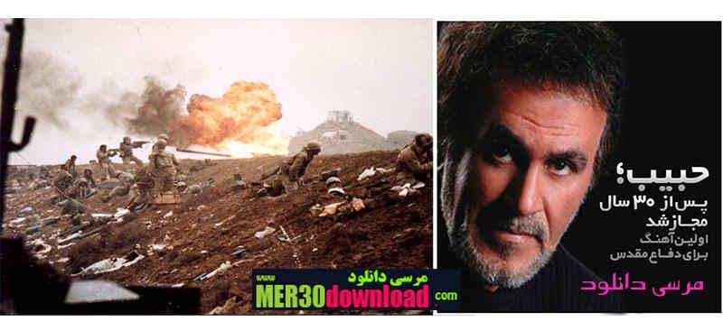 دانلود مجموعه اهنگهای برتر حبیب + جدید و قدیم