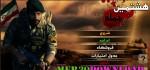 دانلود بازی هشتمین حمله برای اندروید-بازی ایرانی