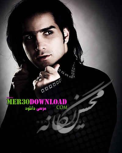 گلچین محسن یگانه - مرسی دانلود-mer30download.com