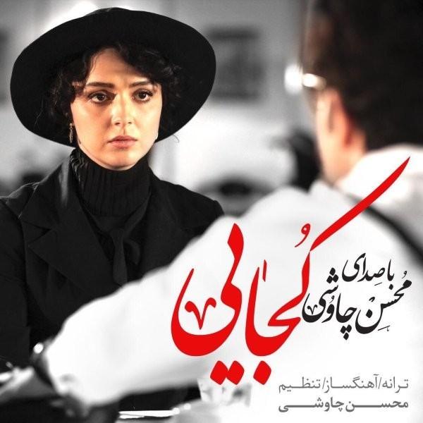 دانلود اهنگ محسن چاوشی بنام کجایی