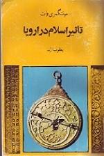 اسلام-مرسی دانلود - mwer30download.com