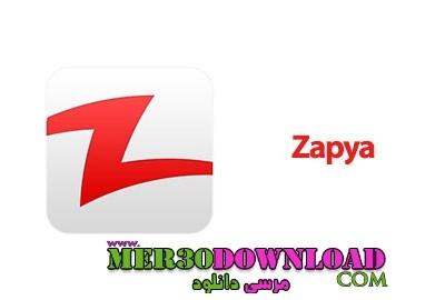 دانلود زاپیا Zapya 4.7برای اندروید + نسخه کامپیوتر