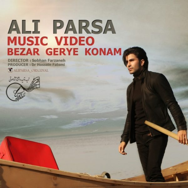 دانلود موزیک ویدیو علی پارسا بنام بزار گریه کنم