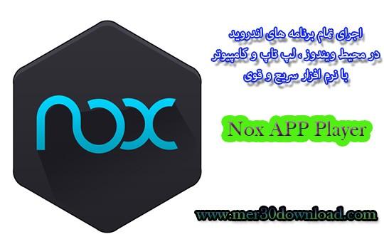 Nox-App-Player اجرای برنامه های اندروید در ویندوز