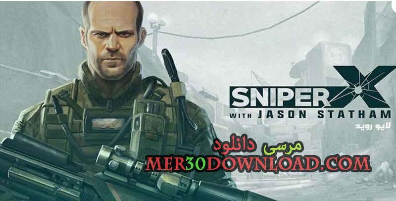 بازی تک تیراندازی اندروید SNIPER X WITH JASON STATHAM +تریلر