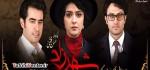 دانلود اهنگ سریال شهرزاد با صدای محسن چاوشی