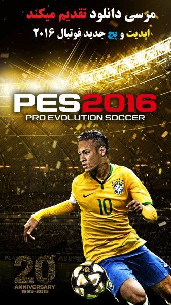 دانلود بازی PES 2016