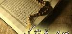 دانلود فایل تصویری معجزات قرآنی از زبان دانشمندان
