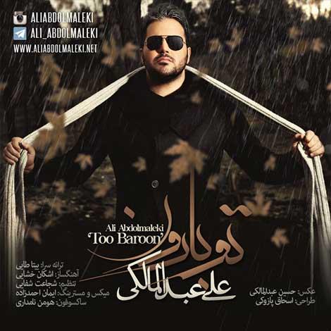 اهنگ تو بارون از علی عبدالمالکی