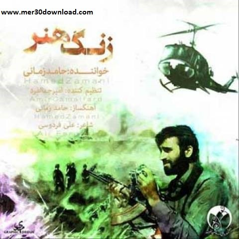 Hamed Zamani - Zange Honar [www.mer30download.com]