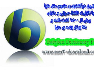 دانلود دیکشنری بابیلون ۱۰٫۵ Babylon + اندروید و کامپیوتر