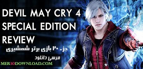 دانلود برترین بازی شمشیری Devil May Cry 4+نسخه معتبر