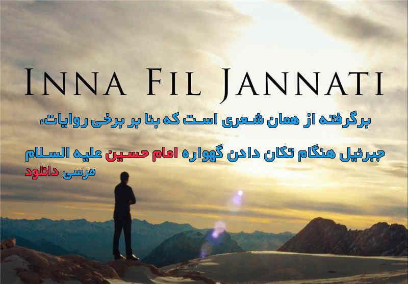 سام يوسف. امام حسين و امام -مرسی دانلود-حسن