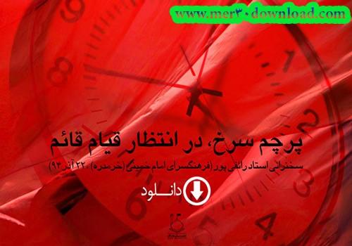 دانلود-سخنرانی-استاد-رائفی-پور--پرچمی-سرخ-در-انتظار-قیام-قائم-(عج)--shia-muslim