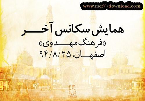 دانلود-سخنرانی-استاد-رائفی-پور--فرهنگ-مهدوی-(سکانس-آخر)-shia-muslim