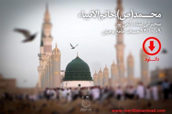 دانلود سخنرانی استاد رائفی پور -محمد خاتم الانبیاء (ص)--shia muslim