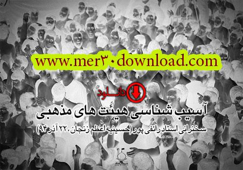 دانلود-سخنرانی-استاد-رائفی-پور--آسیب-شناسی-هیئت-های-مذهبی--shia-muslim