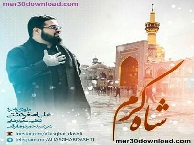 دانلود آهنگ شاه کرم با صدای علی اصغر دشتی