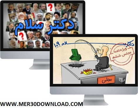 DRSalam109-WWW.MER30DOWNLOAD.COM.cover_