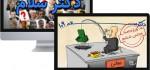 دکتر سلام 109 – دانلود کلیپ طنز سیاسی دک...