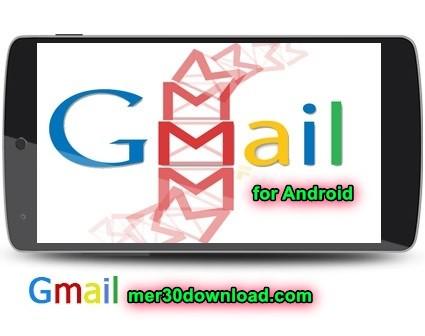 دانلود برنامه gmail جیمیل برای اندروید