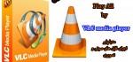 دانلود نرم افزار vlc player برای ویندوز – نرم افزار پخش صوتی و تصویری